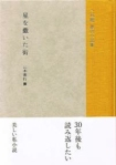 hoshiwo-maitamachi-200