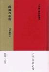 hurusato-no-hondana-200