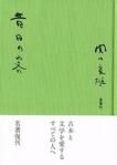 sekijitsu-no-kyaku-200